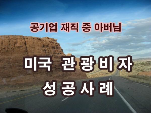 미국비자성공사례_관광비자성공_0225.jpg
