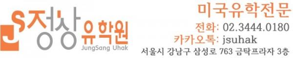 정상유학원연락처_미국비자전문.jpg