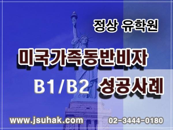 B1B2성공사례.jpg
