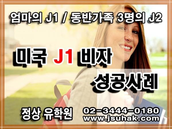 J1 비자 성공사례 03.04.jpg