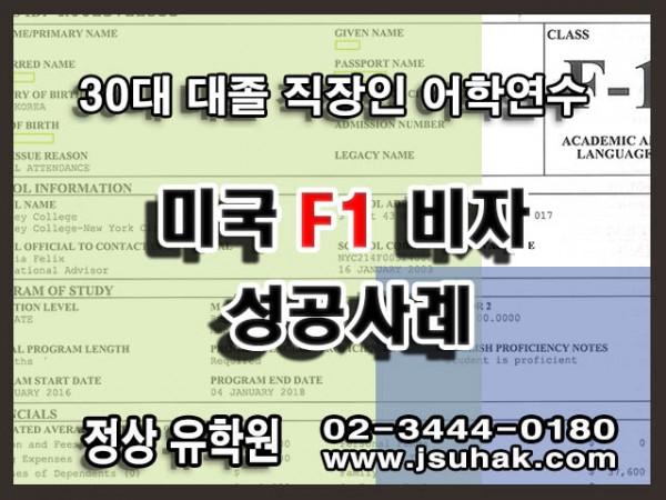 30대 F1 비자성공 200326.jpg
