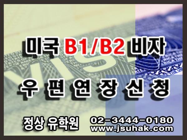B1B2우편연장.jpg