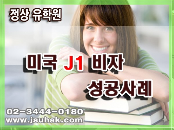 j1 비자 성공사례 12.06.jpg